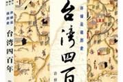 《许倬云说历史:台湾四百年》:成也族群,忧也族群
