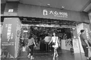 大众书局南京最大卖场 新街口店要拆了