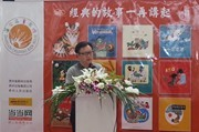 """经典的故事一再讲起 """"中国原创图画书文化交流会""""在京召开"""