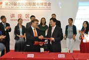 中国社会科学出版社BIBF一天三场签约
