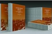 《远东国际军事法庭庭审记录》出版座谈会在京召开