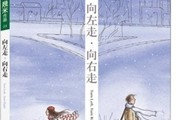 数字幾米 温情灵动 幾米《向左走‧向右走》电子书北京发表  展现华文数字出版新面貌
