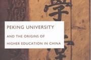 《北京大学创办史实考源》英文版新书发布会暨俄文版版权输出签约仪式在国展隆重举行
