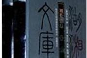 湖南最大的出版工程:《湖湘文库》历时七年成书702册