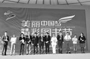 """2013北京国际图书节""""简洁""""开幕"""