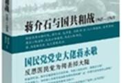 """《蒋介石与国共和战:1945~1949》:""""蒋介石研究""""在台湾的历史演变"""