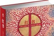 疯狂与神性:荣格的《红书》