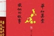 《平如美棠:我俩的故事》:大江大海中的简白静适