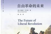 《自由革命的未来》:美国立宪为何成功?