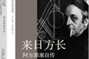 <b>《来日方长:阿尔都塞自传》:哲学大师阿尔都塞 他,死了两次</b>