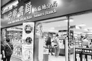 香港图书为什么不打价格战?