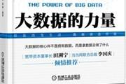 田溯宁与李国庆谈大数据的力量