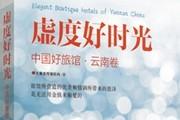 《虚度好时光——中国好旅馆·云南卷》:不是指南,不玩专业,只想唤醒久违的幸福感