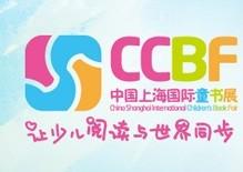 上海国际童书展专业论坛活动预告