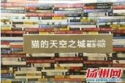 """明星书店""""猫的天空之城""""来扬 概念书店主打扬州风"""