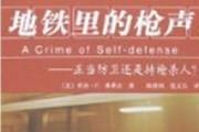 《地铁里的枪声-正当防卫还是持枪杀人》:从戈茨自卫案到死刑存废悖论