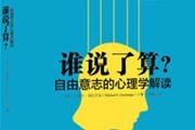 《谁说了算:自由意志的心理学解读》:提线木偶寻自由