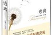 《逃离》译者李文俊:作品体现了生活的复杂性