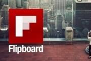 Flipboard真的是杂志出版业救星吗?