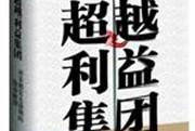 <b>《超越利益集团——对宋朝史无前例的狠毒解剖》:宋朝政治难为现实背书</b>