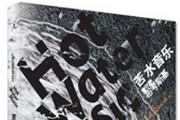 《苦水音乐》:布考斯基不是不讲原则的混蛋