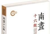 """《南画十六观》:为中国文人画""""辩护"""""""