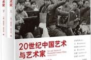 《20世纪中国艺术与艺术家(上下册)》:苏立文 ---- 美术领域的马可·波罗