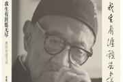 《我生有涯愿无尽:漱溟自述文录》:吾曹不出如苍生何