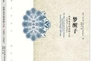 《梦醒子:一位华北乡居者的生平》:心里想做曾国藩 最终做了刘大鹏