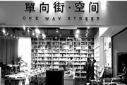 单向街:要做一个百年小书店