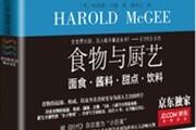 人人都用得着的《食物与厨艺》中文版成功出版