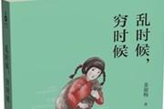 姜淑梅:只要活着,一年要出一本书