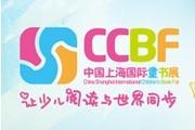 上海童书展国际出版商巨头云聚
