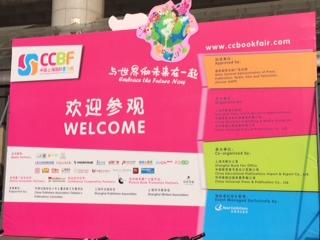 CCBF中国上海国际童书展致力比肩波罗尼亚