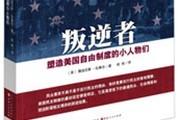 《叛逆者:塑造美国自由制度的小人物们》:历史碎片的幽光