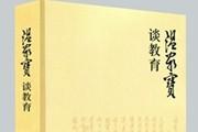 人民出版社社长黄书元解密高层领导出书