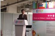 许西安:版权贸易助推童书出版丰富多彩