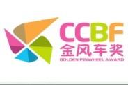 "2013CCBF""金风车""最佳童书奖获奖图书"
