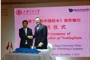 《诺丁汉的中国校长》版权输出签约 邬书林副局长亲临致辞