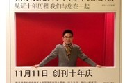 萧三郎:书评周刊十周年谋变