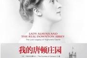 《我的唐顿庄园:阿尔米娜夫人与海克利尔城堡的往事》:唐顿庄园楼上