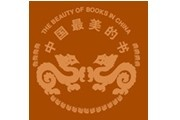 """这二十一本是2013年""""中国最美的书"""""""