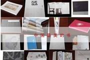 """上海展出""""中国最美的书"""" 扬纸质书之美"""