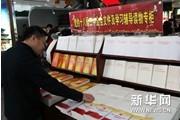 十八届三中全会文件及学习辅导读物在京首发