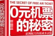 《0元机票的秘密:亚洲航空的低成本实验》:与梦想有关的旅行和飞行