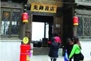 南京先锋跨界经营新招:楼下书店,楼上客栈