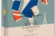《读书年代:带上所有的书回巴黎》:为了那些牵肠挂肚的书