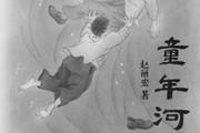 寻找写好童书的秘密通道:读赵丽宏长篇小说《童年河》