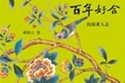 蒋晓云谈《百年好合:民国素人志》