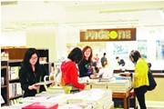 Pageone:网络时代还能赚钱的实体书店